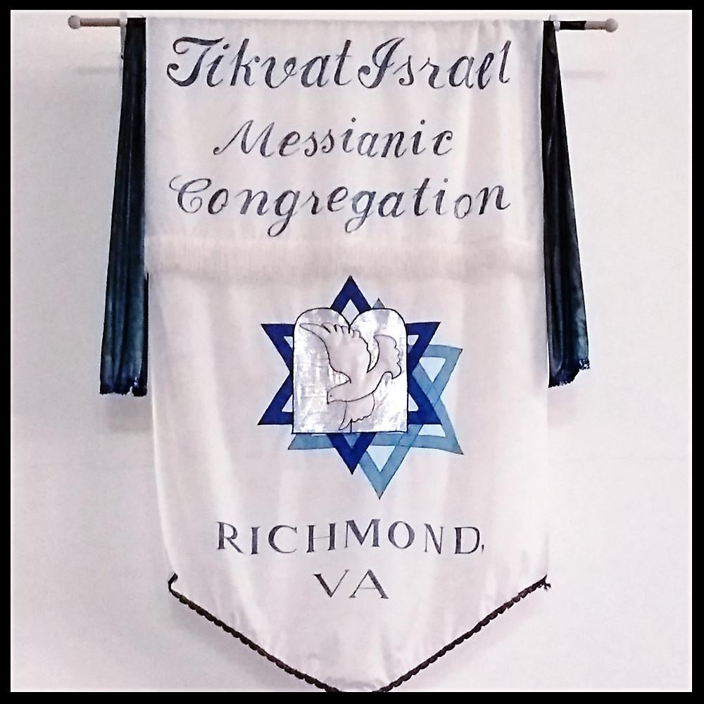 The Banner inside of Tikvat Israel.