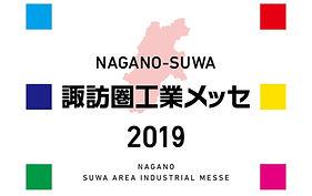 suwa2019_logo_hanyo-1600x1009.jpg