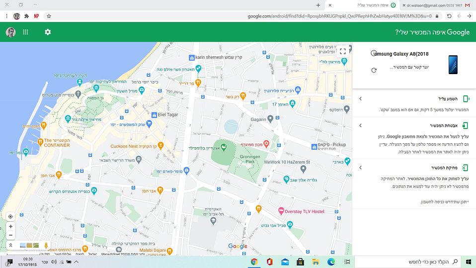 צילום מסך איתור המכשיר במפה.jpg