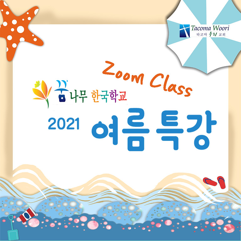 2021 온라인 꿈나무 여름특강