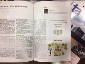 台湾|台湾老舗建築雑誌「台湾建築ta」|記事掲載 | COCOCHI DESIGNS ココチデザイン
