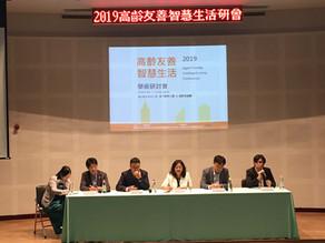 台湾 台北|高齢社会國際学術検討会|セミナー講師 | COCOCHI DESIGNS ココチデザイン