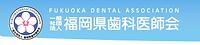 福岡県,歯科医師会