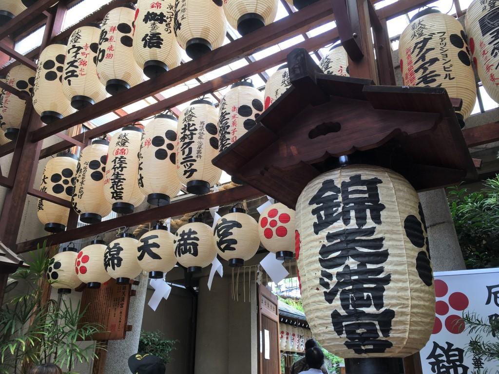 SANTUARIO NISHIKI TENMAGU