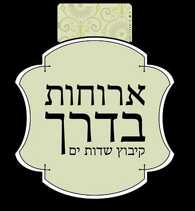 לוגו ארוחות על הדרך
