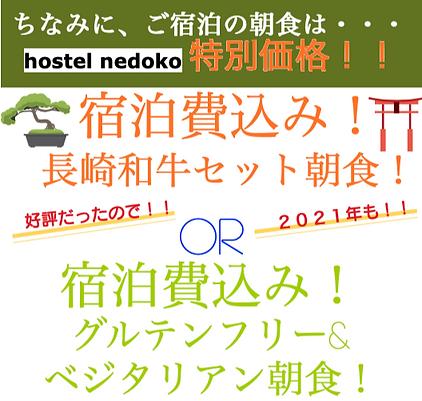 hostelnedoko202021-01-03.png