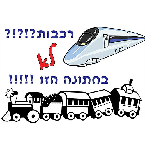 רכבות? 27
