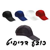 כובע דריפיט | הדפסה על כובע דריפיט | כובעים מודפסים | הדפסת כובעים | הדפסה על כובעים | הדפס על כובע | הדפסת כובעים בבית שמש