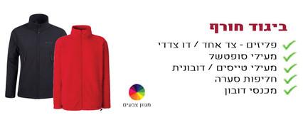 בגדי עבודה | מדים | מדים לעובדים | בגדי עבודה בירושלים | בגדי עבודה במודיעין | בגדי עבודה במרכז