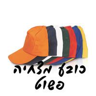 הדפסה על כובעים ירושלים | הדפסה על כובעים תל אביב | הדפסה על כובעים  מודיעין | הדפסת כובעים ירושלים | הדפסת כובעים מודיעין
