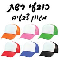 כובעי רשת | הדפסה על כובעי רשת | הדפסת כובעי רשת | הדפסה על כובעי רשת בבית שמש | הדפסה על כובעי רשת בירושלים | הדפסה על כובעי רשת בתל אביב | כובעי רשת מודפסים