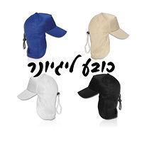 כובעי עבודה | כובעים לקידום מכירות | כובעים לקד|מ | הדפסה על כובעים | הדפסת כובעים | כובעים מודפסים | כובע ליגיונר