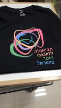 דפוס משי , הדפסה על חולצות , הדפסה על חולצות בירושלים