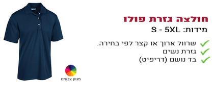 הדפסת חולצות בבית שמש | הדפסת חולצות בירושלים | הדפסת חולצות במרכז | הדפסת חולצות במודיעין | הדפסת בגדי עבודה | בגדי עבודה בבית שמש | בגדי עבודה | בגדי עבודה בירושלים