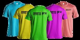 הדפסה על חולצות בירושלים | הדפסה על חולצות במודיעין | הדפסת חולצות | הדפסה על חולצות