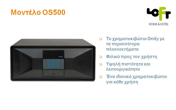 OS500 Onity laptop safe χρηματοκιβώτιο ξ
