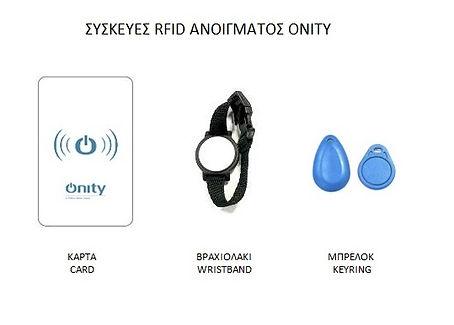 συσκευές RFID ανοίγματος Onity RFID card