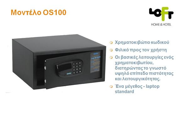 OS100 Onity laptop safe χρηματοκιβώτιο ξ