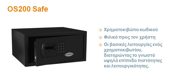 Onity safe OS200  χρηματοκιβώτιο LOFT my