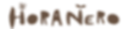 ホラネロロゴ英語Web用茶色.png