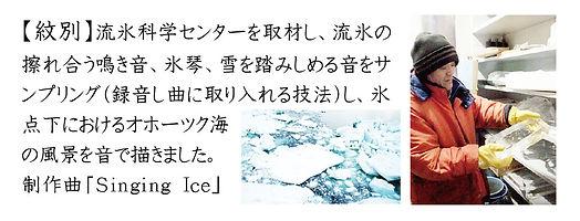 音探し遠足 Singing-Ice.jpg
