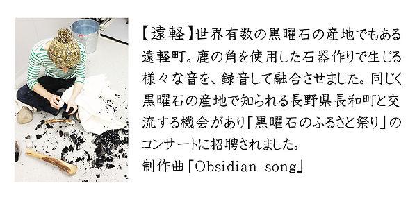 音探し遠足 オブシディアンソング.jpg