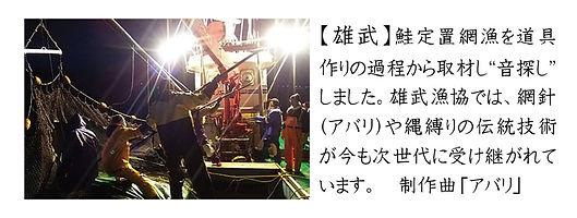 音探し遠足 アバリ.jpg