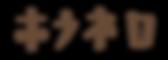 ホラネロロゴWeb用茶色.png
