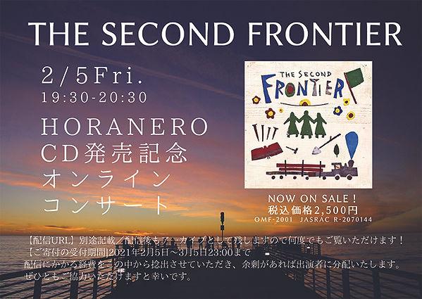 5thCD 発売記念コンサート宣伝用.jpg