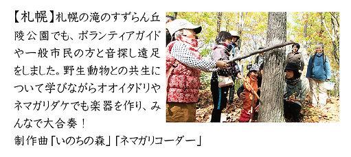 音探し遠足 いのちの森-jpg.jpg