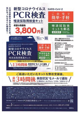 PCR検査キット.jpg