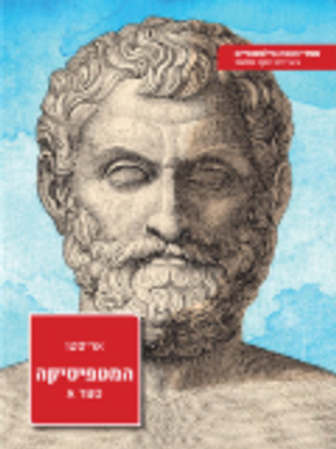 המטפיסיקה ספר א׳/ אריסטו