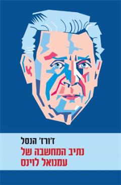 נתיב המחשבה של עמנואל לוינס/ ז׳ורז׳ הנסל