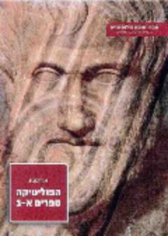 הפוליטיקה ספרים א-ב/ אריסטו