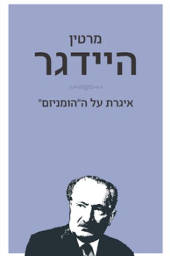 איגרת על הומניזם/ מרטין היידגר