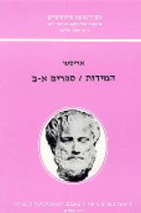 המידות ספרים א-ב/ אריסטו
