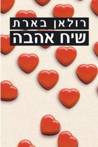 שיח אהבה/ רולאן בארות