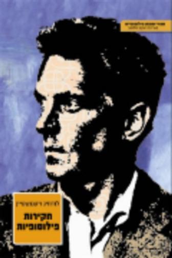 חקירות פילוסופיות/ לודוויג ויטגנשטיין
