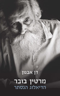 מרטין בובר הדיאלוג הנסתר/ דן אבנון