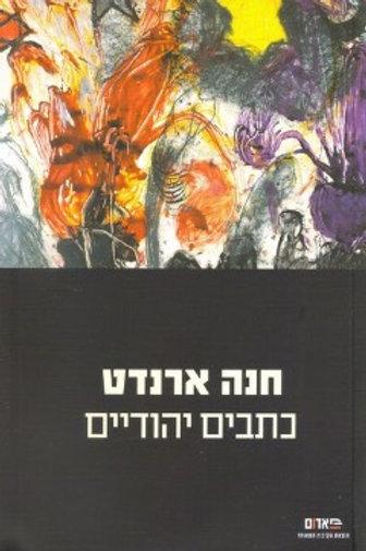 כתבים יהודיים/ חנה ארנדט