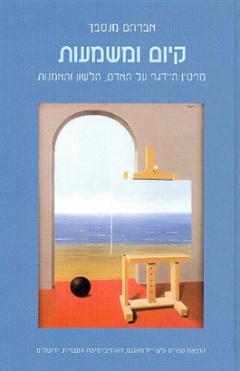 קיום ומשמעות/ אברהם מנסבך