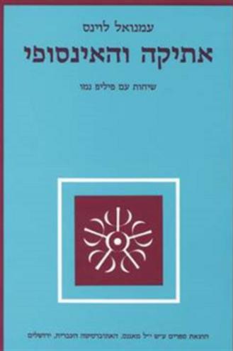 אתיקה והאינסופי/ עמנואל לוינס