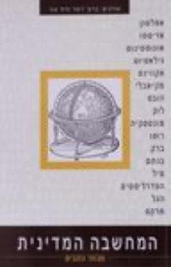 המחשבה המדינית : מבחר כתבים / ברוך זיסר, דוד צור