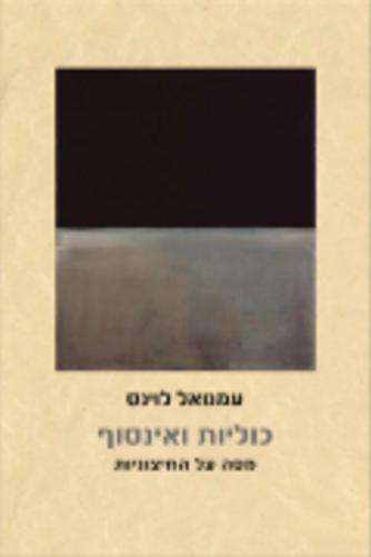 כוליות ואינסוף/ עמנואל לוינס