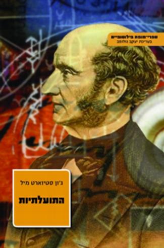 התועלתיות/ ג׳ון סטיוארט מיל