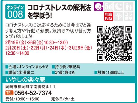 第37回岡崎まちゼミで「コロナストレスの解消法を学ぼう!」を開催します!
