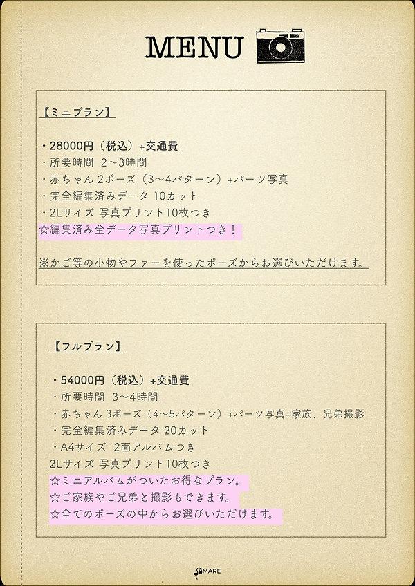 新プラン_page-0001.jpg