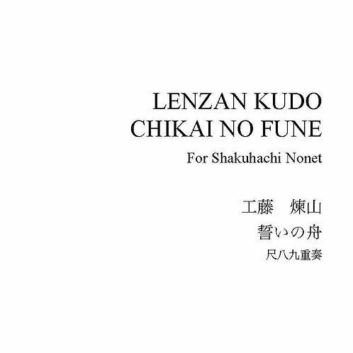 Chikai no Fune - Ensemble Score -