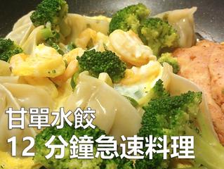 甘單水餃 急速料理法:多變煎餃