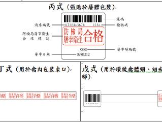 【禽流感最新消息:明天起禁宰、禁運家禽7天】